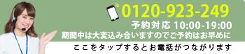 長崎の宅配・手ぶら・レンタルバーベキュー専門サービス「BBQ王 長崎」の電話タップボタン